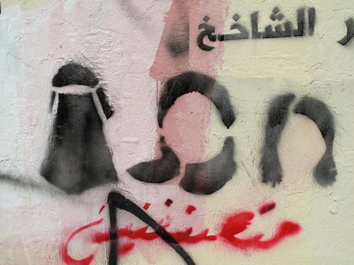 """Don't Categorize Me"" (Cairo, 2011)"
