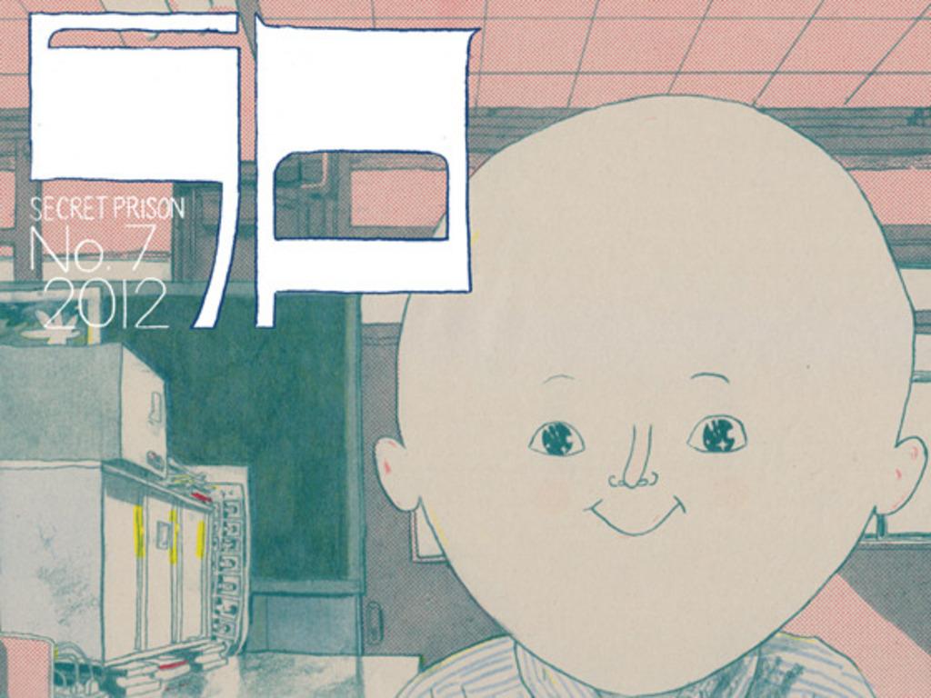 SP7: Alt. Comics Tribute to GARO Manga's video poster